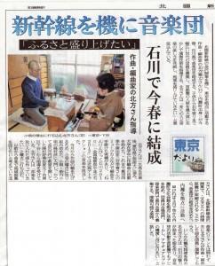 hiro新聞記事2015-02-24